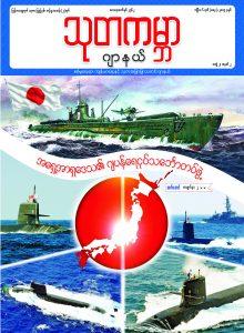 Layout  No -2 -(Htet Aung).pmd