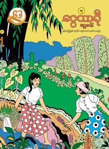 Ngwetaryee July-2021 book-1